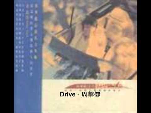 Drive -周華健