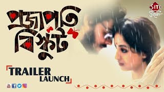 Projapoti Biscuit   Trailer   Launch   প্রজাপতি বিস্কুট   Bengali Movie 2017