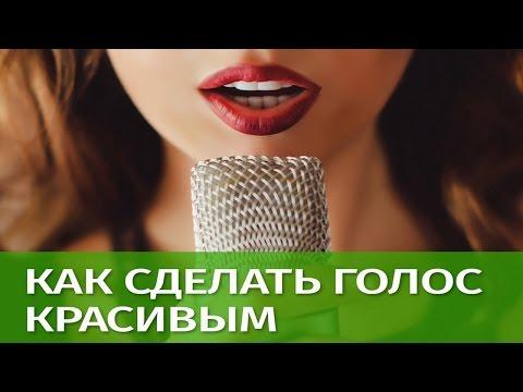 Как сделать красивым свой голос