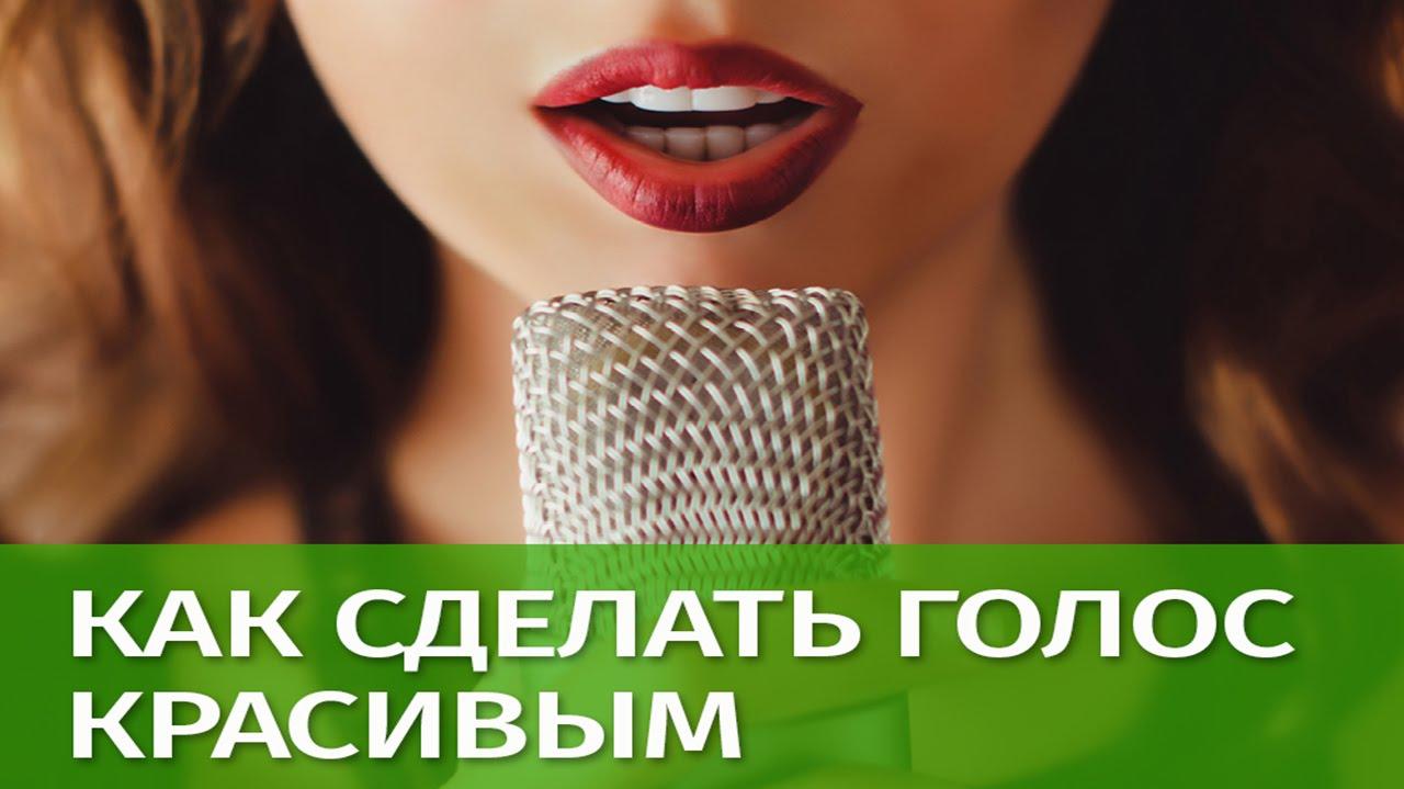 Как сделать низкий голос девушке