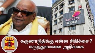 DETAILED REPORT | Kauvery Hospital Statement on DMK Chief Karunanidhi's Health | Thanthi Tv