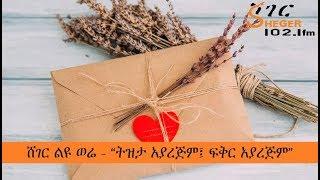 Ethiopia Sheger FM Liyu Were Wondimu Hailu