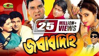 Jobabdihi   Full Movie   HD1080p    ft Shabana   Alamgir   Ferdous   Monica Bedi   Bangla Movie