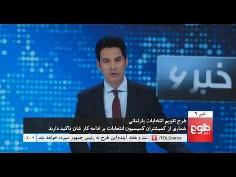TOLOnews 6 pm News 08 September 2015/طلوع نیوز ۱۷ سنبله ۱۳۹۴