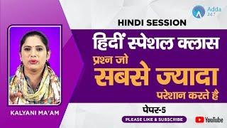 Hindi Session   हिन्दी स्पेशल क्लास   प्रश्न जो सबसे ज्यादा परेशान करते है   पेपर 5   Kalyani Ma'am