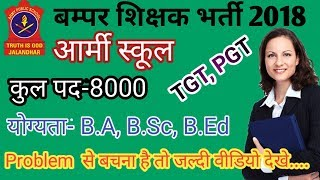 Army School Teacher Recruitment Apply Online ।। TGT PGT Bharti 2018।। Awes Latest News