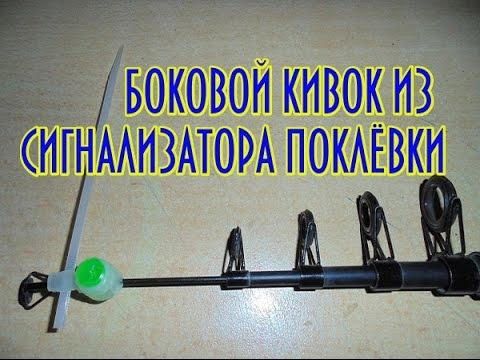Как сделать боковой кивок для летней удочки за 12 рублей