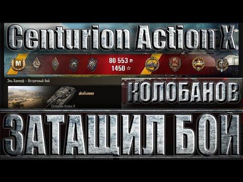 Centurion Action X КОЛОБАНОВ, затащил бой. Эль-Халлуф - лучший бой Centurion Action X World of Tanks