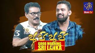 GOOD MORNING SRI LANKA   05 - 09 - 2021