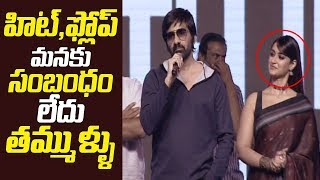 Mass Maharaja Ravi Teja superb Speech at Amar Akbar Anthony Pre Release Event | ileana d'cruz | FL