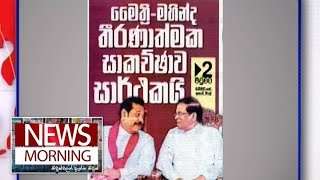 News Morning - (2019-08-07)