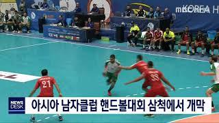 아시아 남자클럽 핸드볼대회 개막