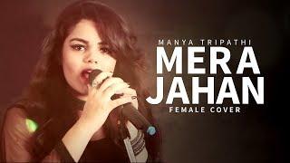 download lagu Mera Jahan - Gajendra Verma  Female Cover By gratis