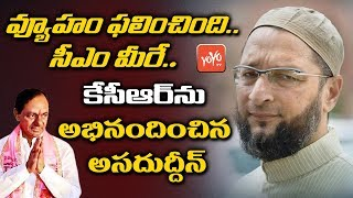 Asaduddin Owaisi Phone Call To KCR | Telangana Assembly Elections 2018 | Lagadapati Survey