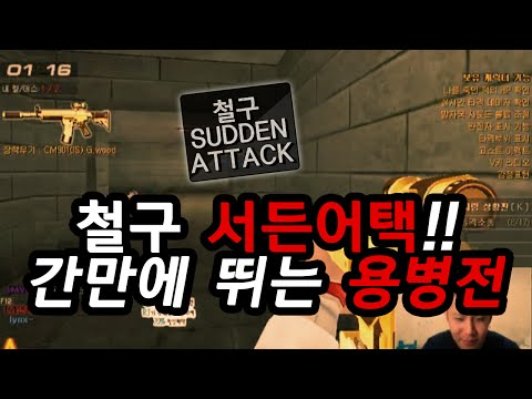 [철구 Sudden Attack] 철구 서든여택! 간만에 뛰는 용병전 (15.04.07 방송)