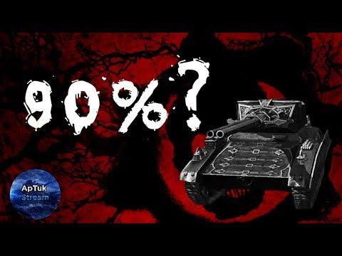 ПОТ НА ИМБАХ в 90+% побед вместе с rustem1988_2014[GGAME], WoT Blitz