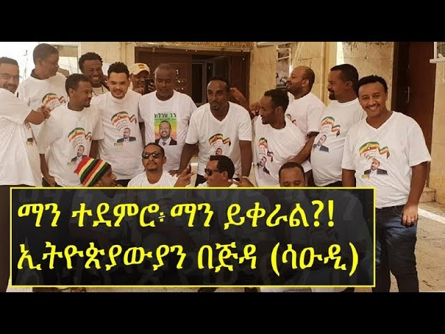Ethiopians in Jeddah, Saudi Arabia in support of Prime Minister Abiy Ahmed