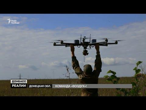 Война дронов в небе Донбасса. Беспилотники атакуют | «Донбасc.Реалии»