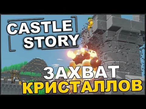 CASTLE STORY: ЗАХВАТ КРИСТАЛЛОВ