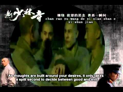 新少林寺 劉德華 悟 MV Lyrics+Translation