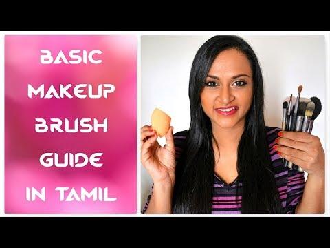 Basic Makeup Brushes in Tamil - தமிழில் ஒப்பனை குறிப்புகள்