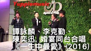 20160109 譚詠麟, 李克勤, 陳奕迅婚宴同台合唱《一生中最愛》