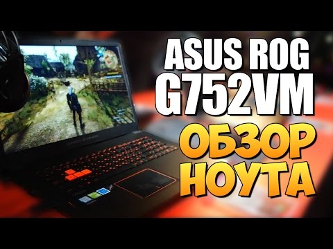 ASUS ROG G752VM - МЕГА ОБЗОР ОТ БРЕЙНА