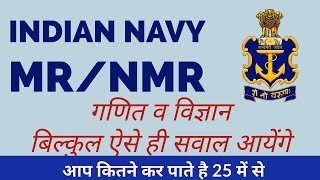 Navy MR Science & Math Previous Year Questions | Detailed solution | Most Important