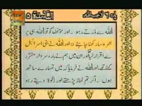 Urdu Translation With Tilawat Quran 6 30 video