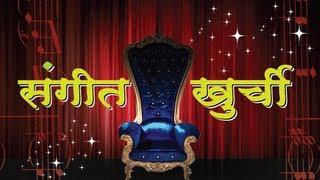 Veteran Singers Abhijeet And Anjali Pohankar Participating In Sangeet Khurchi 2?