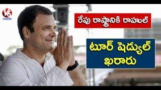 T Congress Finalised AICC President Rahul Gandhi Telangana Tour Schedule