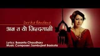 Aaba Ta Yo Gindagani  | Devika Bandana Melodious Song