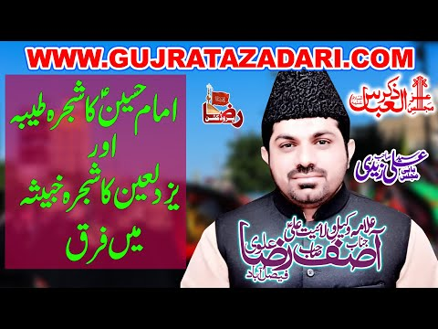 Allama Asif Raza Alvi | By Shajra Imam Hussain as ||  Raza Production