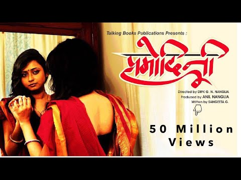 PROMODINI : The Affairs of Lonely House Wife +HD +Eng +Hindi...