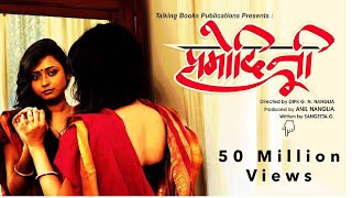TBM's PROMODINI : The Affairs of Lonely House Wife | Short Film | +Eng +Hindi Subles