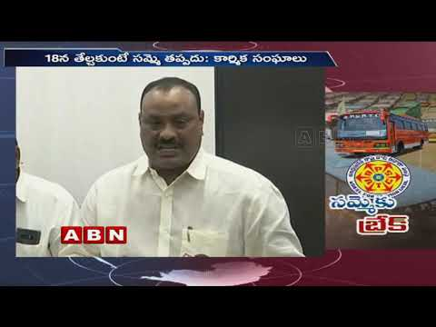 APSRTC Employees Association to Hold Strike after Pongal | ABN Telugu