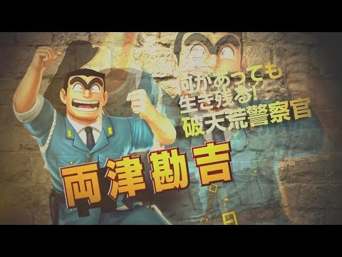 PS3/PS Vita「Jスターズ ビクトリーバーサス」プレイ動画 両津編