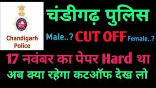 Chandigarh Police Expected Cutoff 2018 || Chandigarh police cutoff