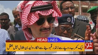 Download video 92 News Headlines 12:00 PM - 14 January 2018 - 92NewsHDPlus