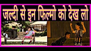 must watch movies list | in hindi