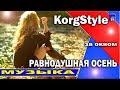Красивая музыка офигеть За окном Равнодушная осень KorgStyle D Zinovich EuroDisco 2017 mp3