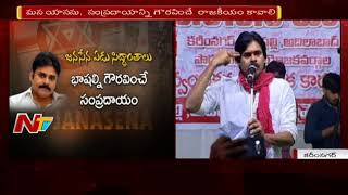 Pawan Kalyan Speech Highlights @ Karimnagar Press Meet || Telangana Political Tour Day 2