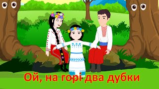 Ой, на горі два дубки | Ukrainian Kids Folk Rhyme