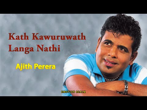 Kath Kawuruwath Langa Nathi - Ajith Perera [emotional Mp3 Song] video
