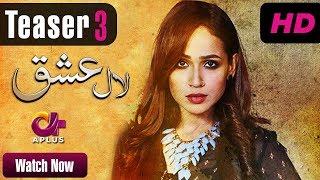 Laal Ishq - Teaser 3 | Aplus ᴴᴰ  Drama |  Faryal Mehmood, Saba Hameed, Waseem Abbas, Babar Ali
