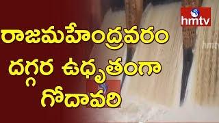 గోదావరికి మళ్ళీ పెరిగిన వరద - Godavari Water Level Increases - hmtv - netivaarthalu.com