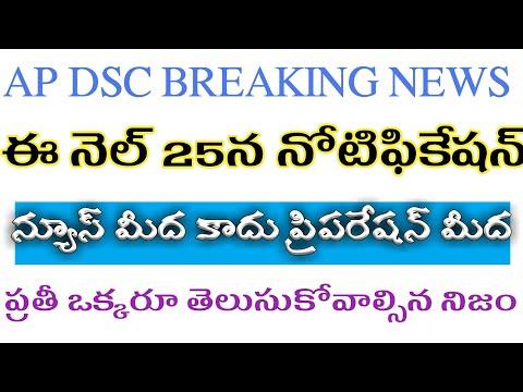 Ap Dsc latest breaking news today // ఏ న్యూస్ నమ్మాలి // ప్రతీ ఒక్కరూ చూడాల్సిన వీడియో /డీఎస్సీ 2018