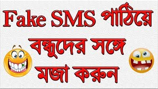 Fake Sms পাঠিয়ে বন্ধুদের সঙ্গে মজা করুন | How To Send Fake Sms on Android mobile