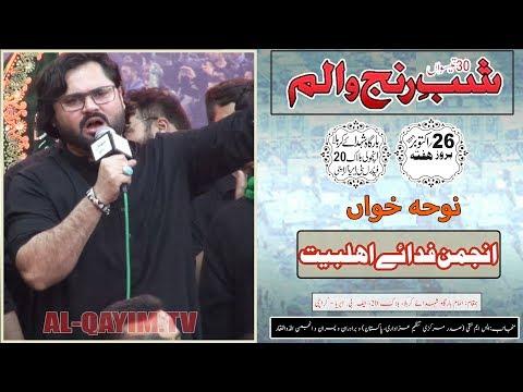 Noha | Zaigham Abbas | Shab-e-Ranjh-o-Alam -26th Safar 1441/2019 - Imam Bargah Shuhdah-e-Karbala