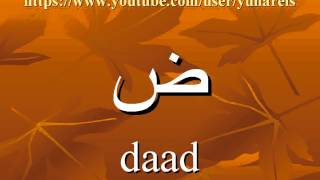 Learn Arabic Alphabet - Arabic letters Names in English